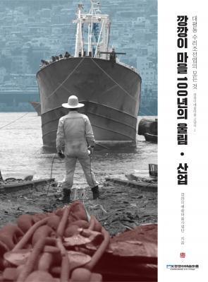 <깡깡이마을 100년 울림-산업> 책 발간