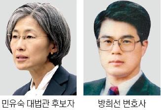 [단독] 대법관 후보 민유숙 '청탁 보석' 의혹 진실게임