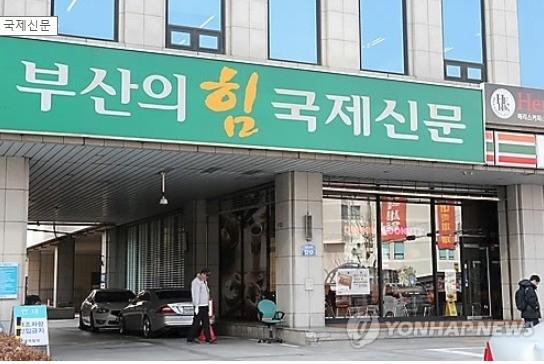 """엘시티 비리 국제신문 사장 징역2년·법정 구속… """"신뢰 훼손"""""""