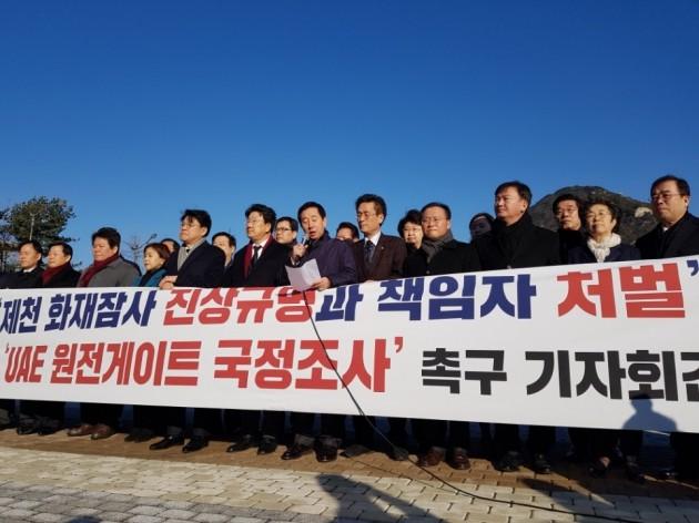 """한국당·국민의당, 임종석 UAE 방문 의혹 공세전환…""""국정조사 촉구"""""""