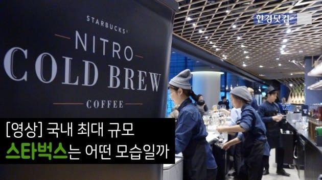 [영상] 국내 최대 규모 스타벅스는 어떤 모습일까