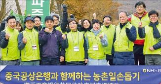 농협은행·중국공상은행 '농촌일손돕기'