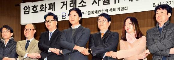 한국블록체인협회 준비위원회는 15일 서울 은행회관에서 가상화폐 거래소 자율규제안을 발표했다.  /김범준  기자 bjk07@hankyung.com