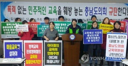 """충남교육청 예산 122억 삭감 논란… """"진보교육감 견제용"""" 비판"""