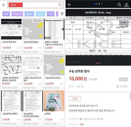 1만원에 가짜 수능성적표 '뚝딱'… 10분이면 온라인 구매 완료