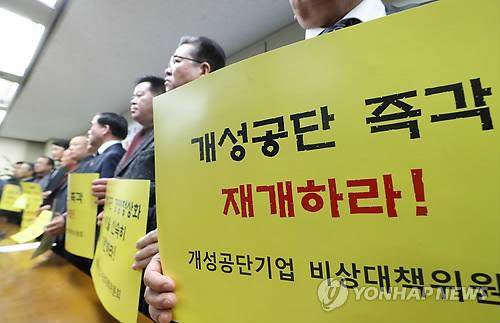 """개성공단기업 """"공단중단 결정 박근혜·김관진·홍용표 수사해야"""""""