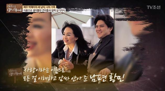 박해미-황민, 9살 나이&이혼도 극복한 운명적인 사랑