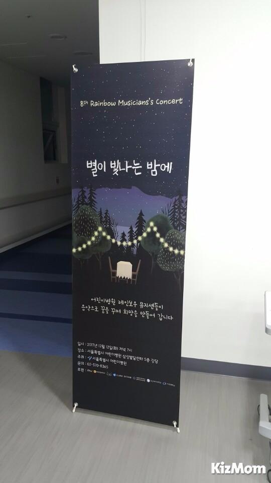 별보다 빛나는 '레인보우 뮤지션'…풍성한 볼거리로 성황리 공연 종료