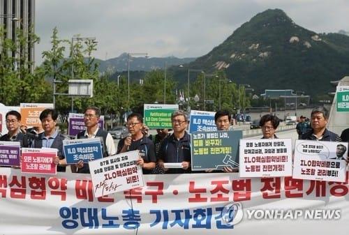 양대 노총 'ILO 핵심협약 비준 촉구' 10만 서명 청와대 전달