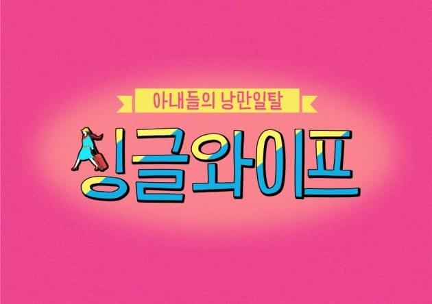 '싱글와이프' 시즌2 이끌 '급 라인업…서경석 아내 유다솜 합류