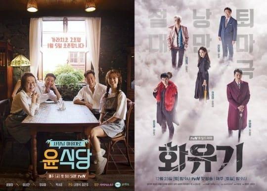 '윤식당' 제작발표회 취소