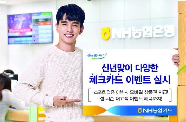 NH농협카드, 체크카드 고객 대상 새해 이벤트