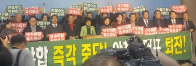 """국민의당 통합 반대파 """"통합선언은 수구보수 대야합""""…신당창당 가속화"""