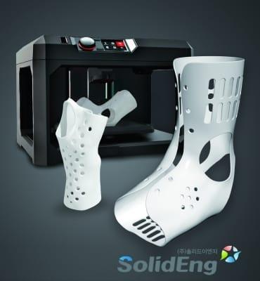 솔리드이엔지, CES에 환자맞춤형 보조기 의료 3D솔루션 출품