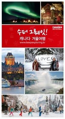 곤지암 리조트에서 '캐나다 오로라 여행권' 응모하세요
