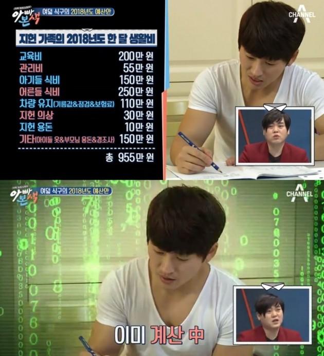 """'아빠본색' 박지헌 """"날짜 맞으면 모든 행사 OK""""…한 달 생활비 955만 원?"""