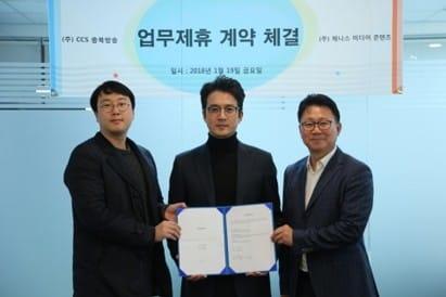 CCS충북방송, 콘텐츠 글로벌화 위한 MOU 체결