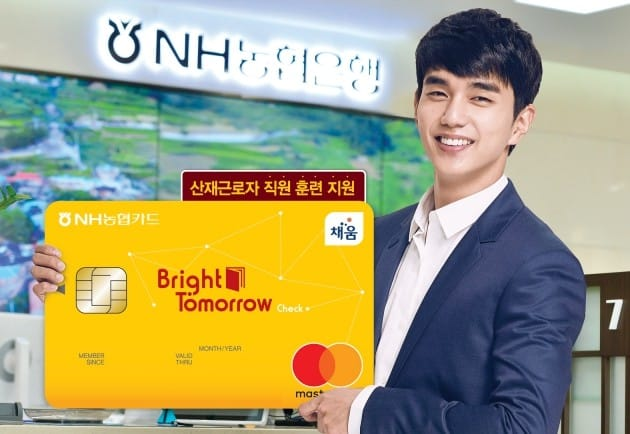 NH농협카드, 산재직업훈련생에게도 '내일배움카드' 발급 개시