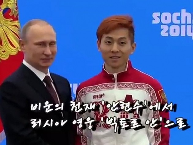 안현수, 평창올림픽 '명단 제외' 충격…러시아 귀화 빅토르안 된 사연 재조명