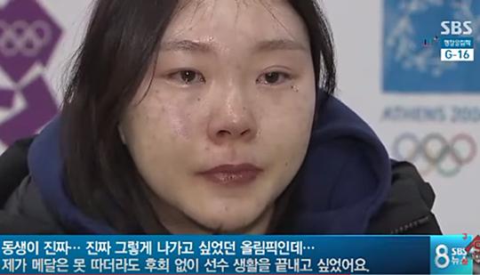 평창올림픽 출전이 불발된 노선영 선수가 눈물을 흘리고 있다_방송 화면