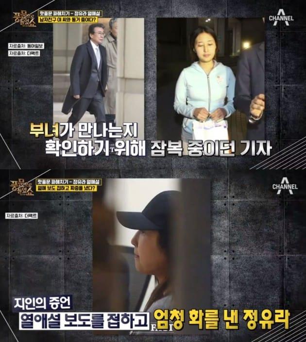 """""""정유라, 마필관리사 열애설 보도 후…"""" 지인 깜짝 폭로"""