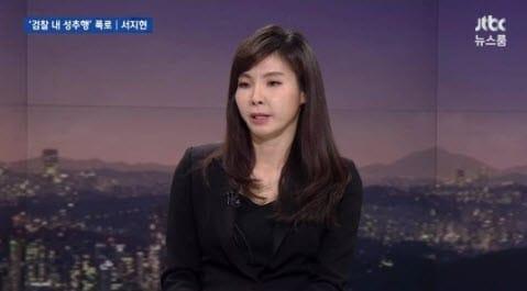 JTBC 뉴스룸 출연한 서지현 검사