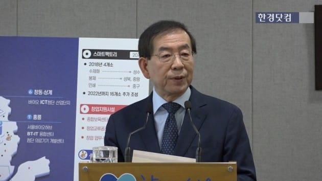 """[영상] 박원순 서울시장 """"사람 중심의 혁신성장 만들겠다"""""""