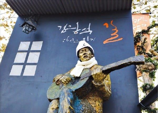 김광석 다시 그리기길 ♣♣한국관광공사 제공