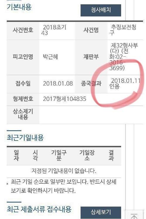 법원 '박근혜 재산동결' 혼선…전산망 잘못 입력해 정정 사태