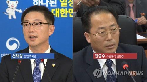 남북, 내일 차관급 '평창 실무회담'… 예술단 빼고 다 논의