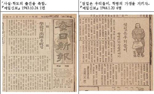 일제 학도병 4000여명 강제동원 실태 드러나…정부보고서 첫 발간