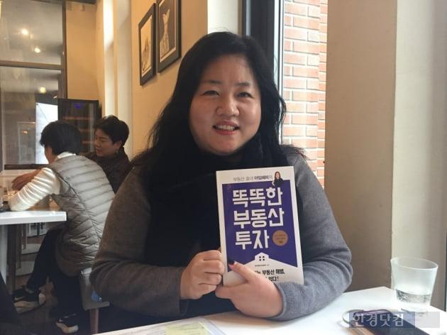 정지영 '부동산효녀 아임해피의 똑똑한 부동산 투자(스마트북스)' 저자. 설지연 기자