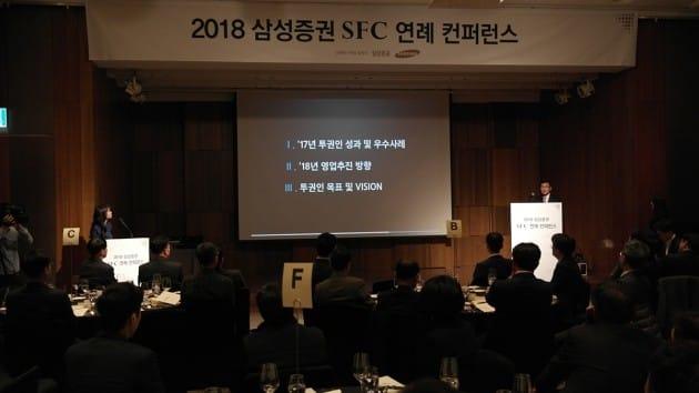삼성증권이 투자권유대행인 연례 콘퍼런스를 개최했다. (자료 = 삼성증권)
