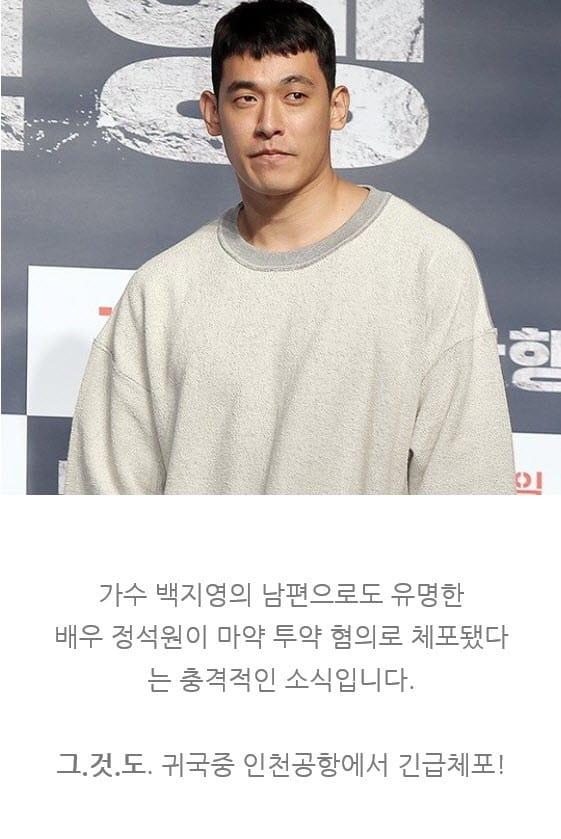 [카드뉴스] 정석원 마약 투약 체포 … 백지영 콘서트 하루 앞두고 '날벼락'