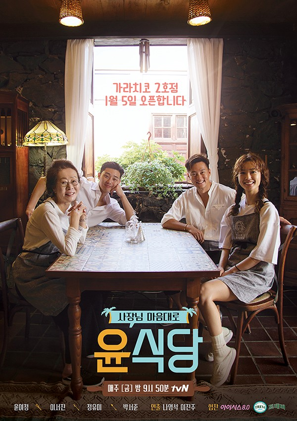 '윤식당2'에 출연 중인 윤여정, 이서진, 정유미, 박서준