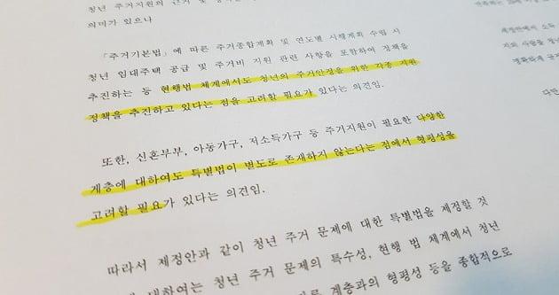 '청년주거안정지원 특별법'에 대한 국회 국토교통위원회 검토의견