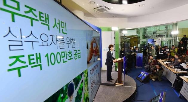 '주거복지 로드맵'을 발표하는 김현미 국토교통부 장관. 한경DB