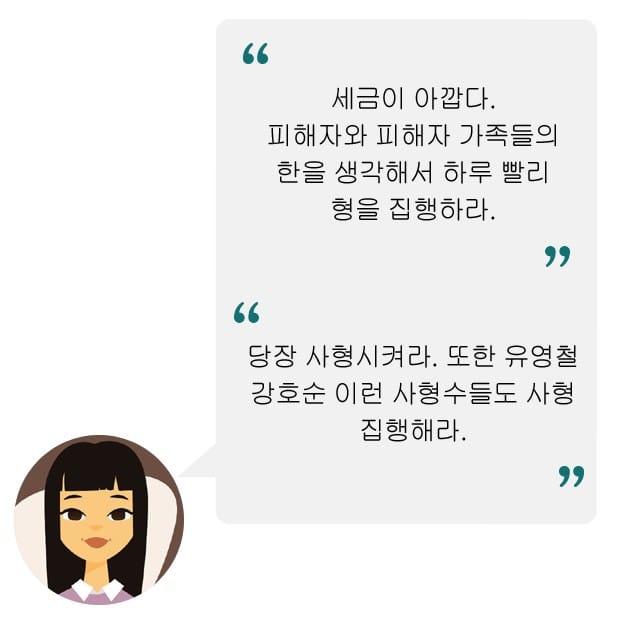 """[네티즌 말말말] '어금니 아빠' 이영학 사형 선고…""""제발 집행 좀"""" 와글와글"""