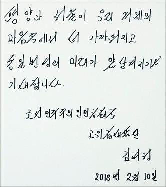 김여정 북한 노동당 중앙위원회 제1부부장이 청와대 방명록에 쓴 글.  /연합뉴스