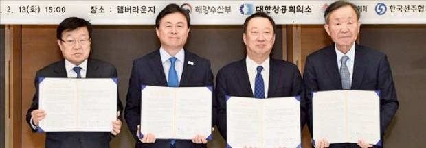 해수부·대한상의·무역협회·선주협회 협약 체결