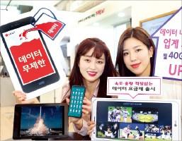 """LGU+ """"진짜 무제한 요금제""""… 통신사 요금제 경쟁 신호탄"""