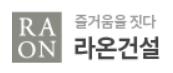서울 문정동에 새 둥지 마련한 라온건설