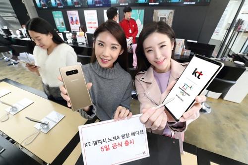 [올림픽] KT, 갤럭시노트8 평창에디션 단독 출시