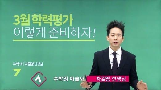 세븐에듀 차길영, 3월 학력평가대비 수학 공부법 공개