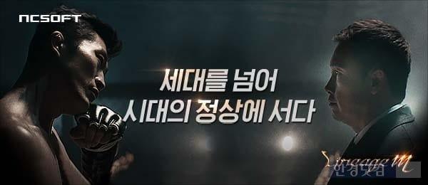 리니지M의 새로운 광고 영상. / 사진=엔씨소프트 제공