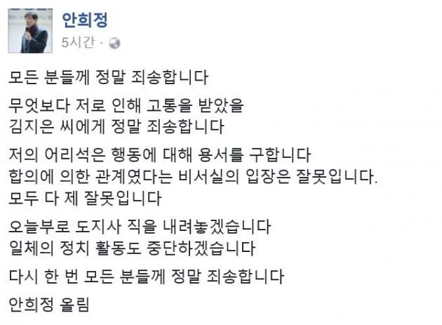 (안희정 페이스북 캡쳐)