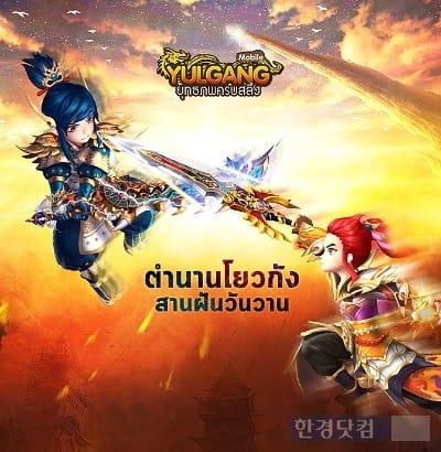 7일(현지시간) 태국에서 서비스를 시작한 '열강 모바일'. / 사진=룽투코리아 제공