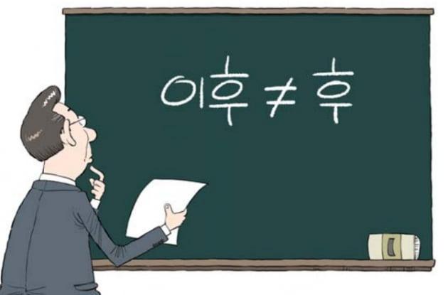 [홍성호 기자의 열려라! 우리말] '이후'와 '후'는 의미가 달라요