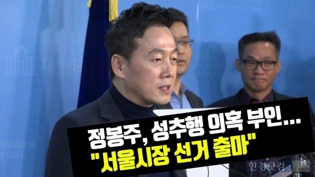 """[HK영상] 정봉주, 성추행 의혹 부인...""""서울시장 선거 출마"""""""