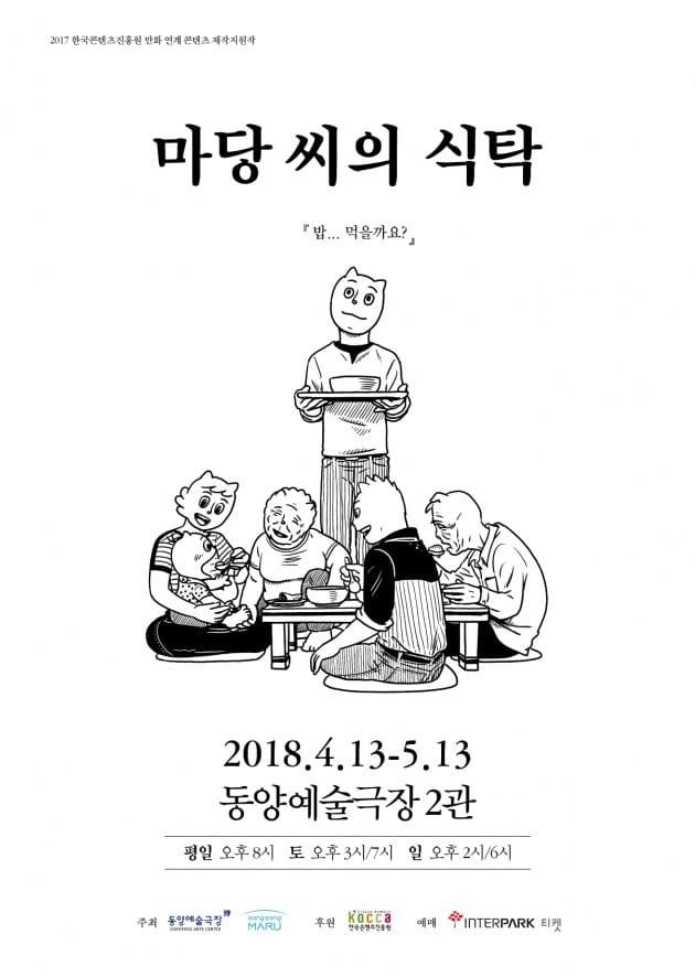 [공연가 소식] 30~40대 어른이들을 위한 가족 연극 '마당씨의 식탁' 무대에